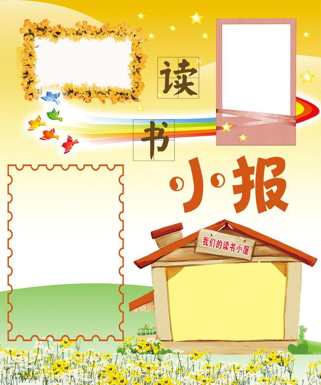 小学生科技读书数学手抄小报边框背景模板