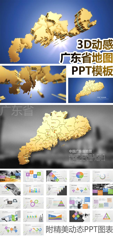 中国广东省3d立体地图ppt模板下载