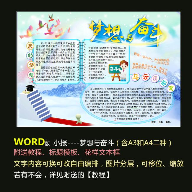 word电子小报模板梦想与奋斗
