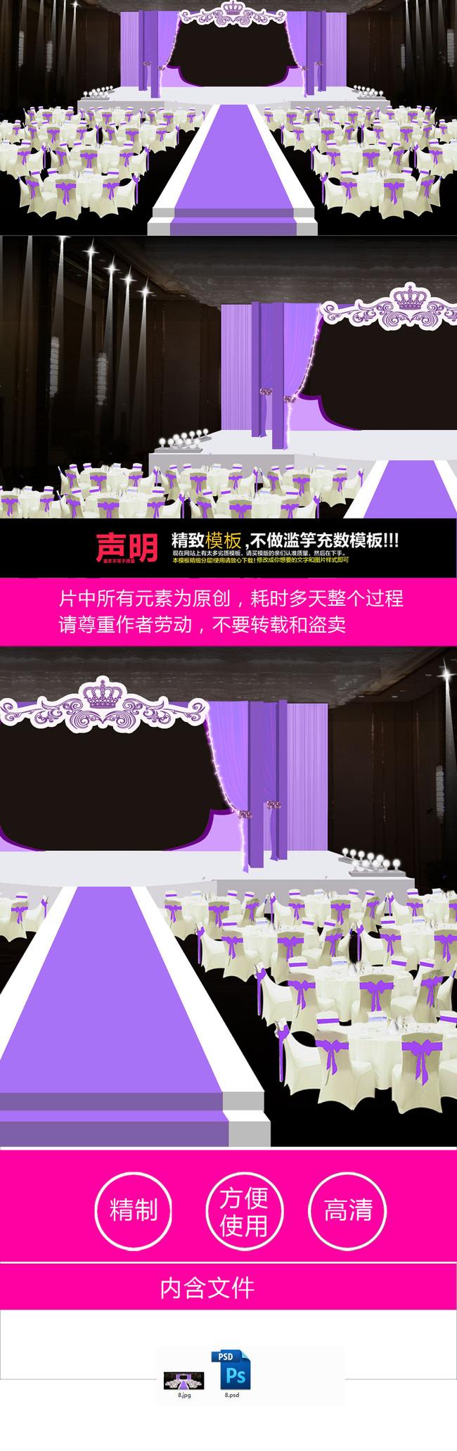 3d高端紫色婚礼场景设计模板下载