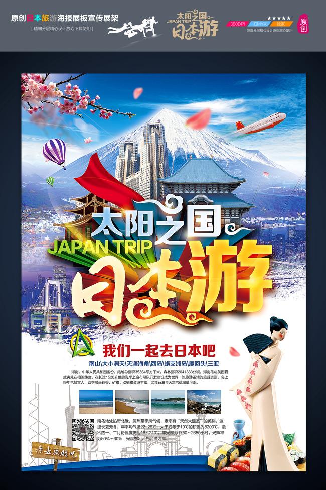 日本旅游海报展板展架模板下载图片编号:131