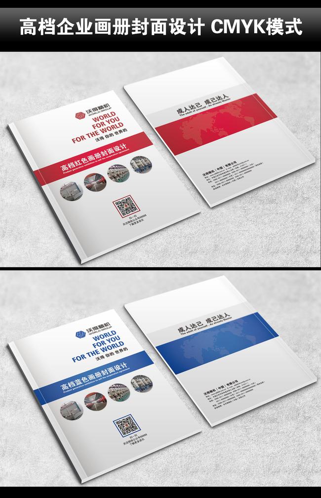 高档企业画册封面设计模板下载(图片编号:13192649)图片
