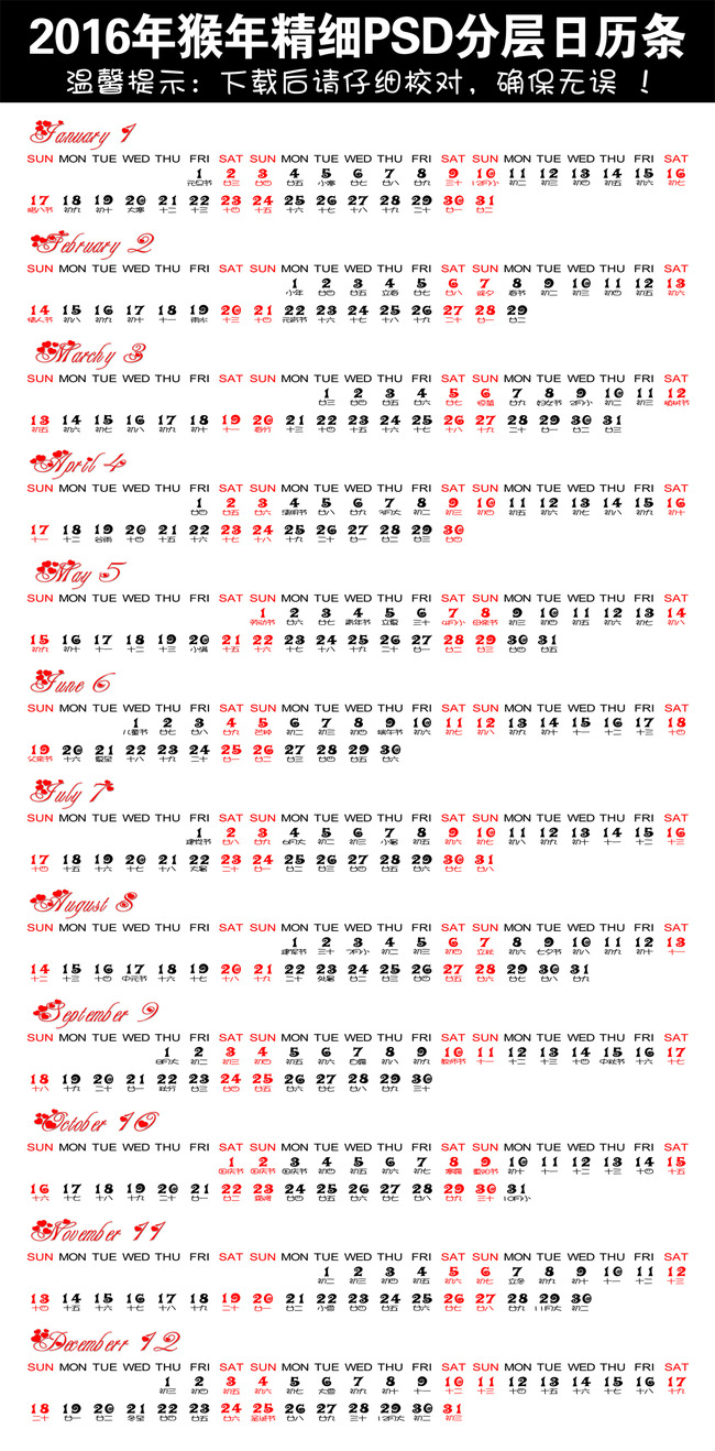 2016年psd分层猴年台历挂历日历条7模板下载图片