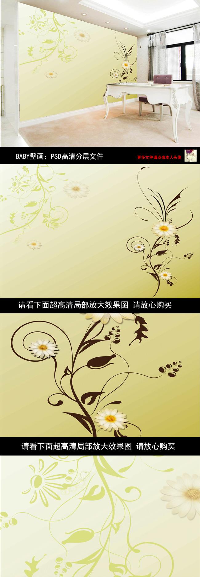 简约手绘黄色藤蔓花背景墙