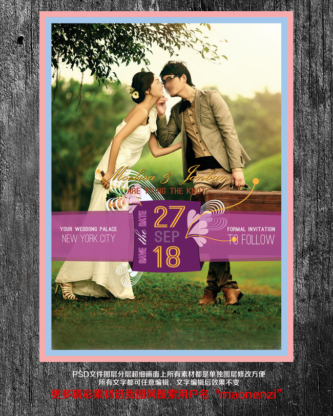 婚礼迎宾海报设计图片