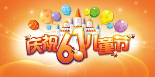 庆祝六一儿童节