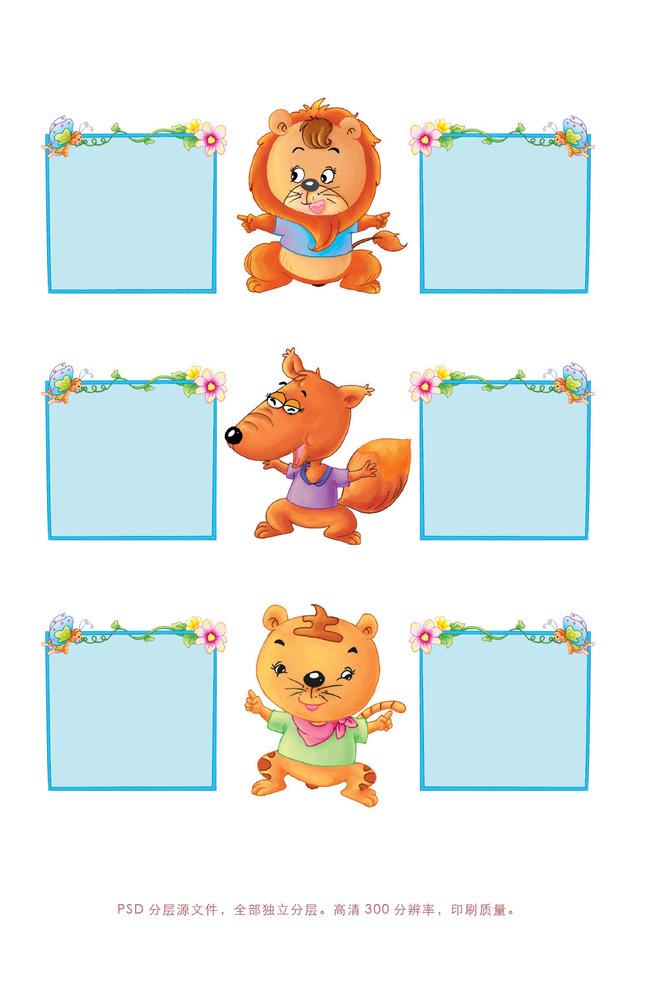 海报 动物 宣传 素材 模板下载 图片下载 背景 儿童插画 卡通 漫画 儿