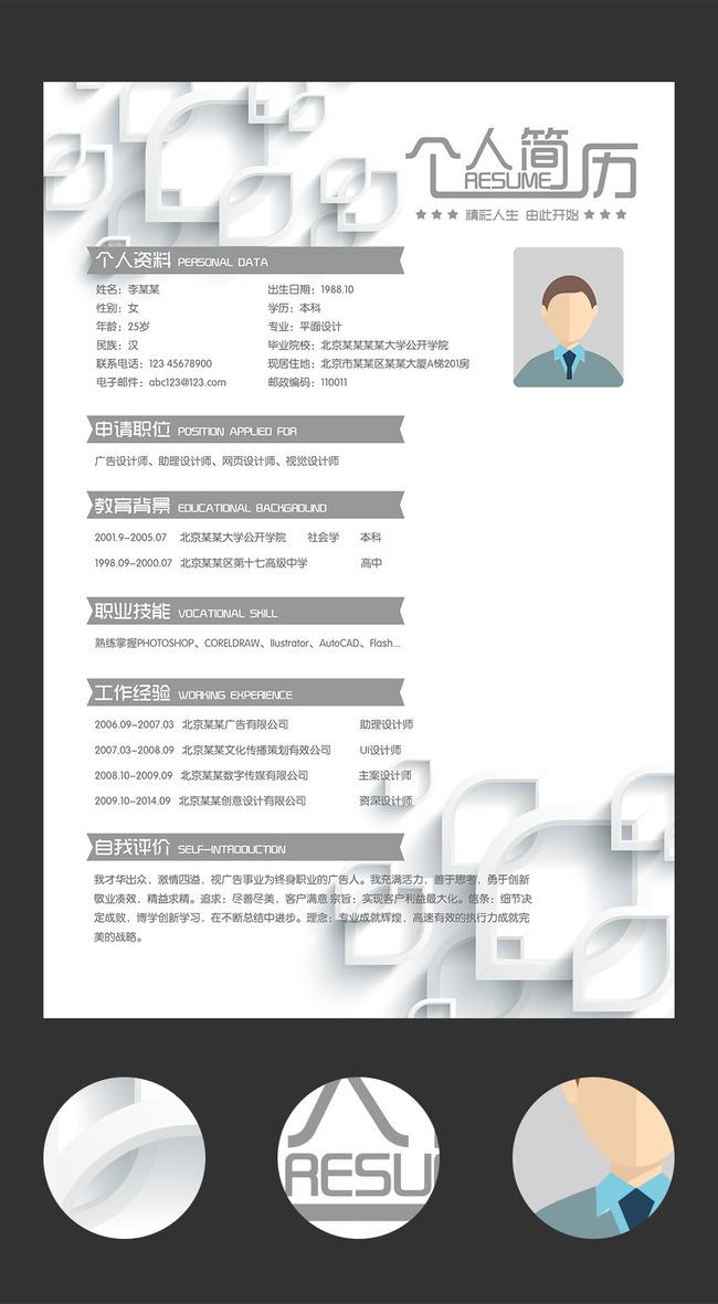 简约个人求职简历设计模板下载 简约个人求职简历设计图片下载 简约