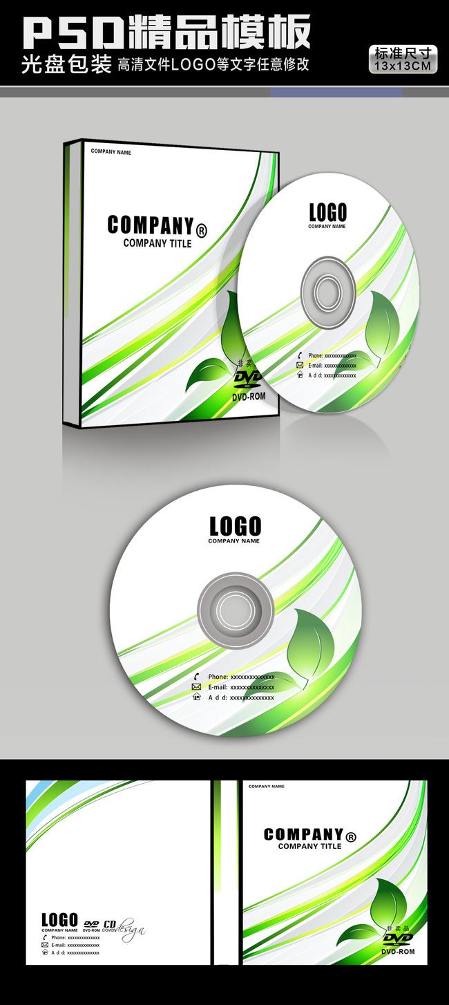 环保科技公司光盘封面设计