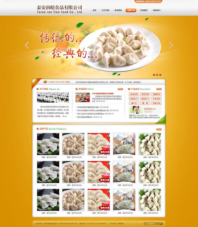 食品公司网站设计模板下载(图片编号:13194094)_企业