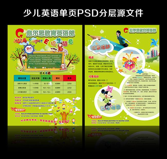 宣传单 儿童培训教育 幼儿园补习班英语培训 儿童英语彩页 家教补习