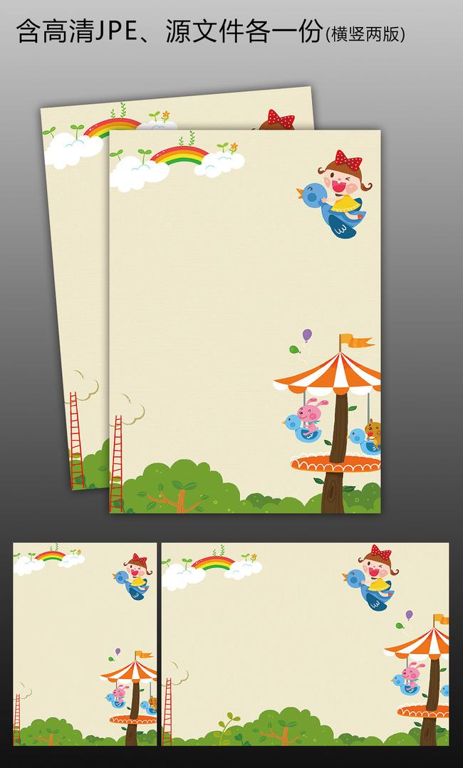 梦想游乐场简约卡通信纸海报小报背景模板下载