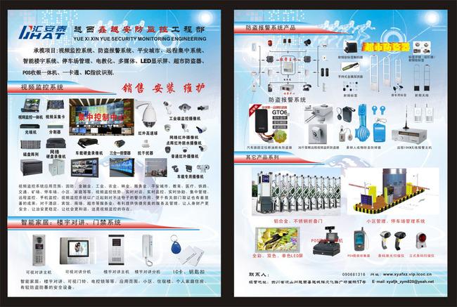 安防行业宣传彩页传单设计模板背景素材