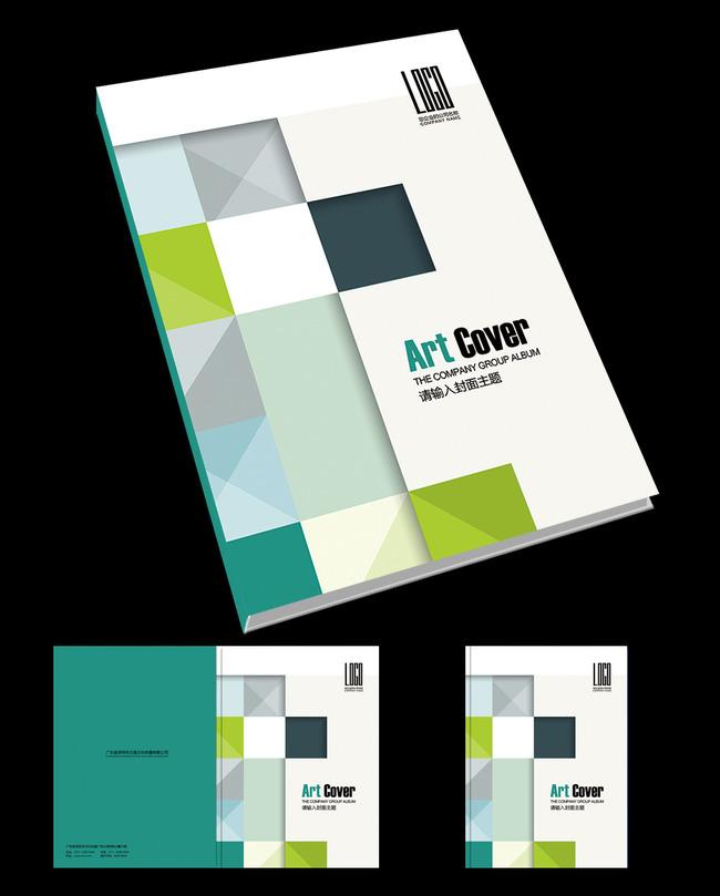 家装室内设计公司企业画册封面图片