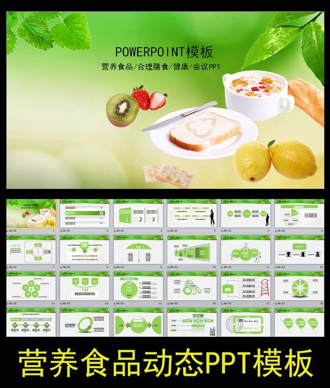 绿色健康饮食_健康饮食绿色猕猴桃海报设计PSD素材下载_素
