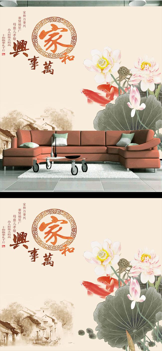 中式家和万事兴电视背景墙荷花鱼图片