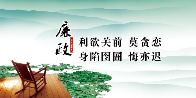 廉政文化党风廉政建设标语模板图片下载