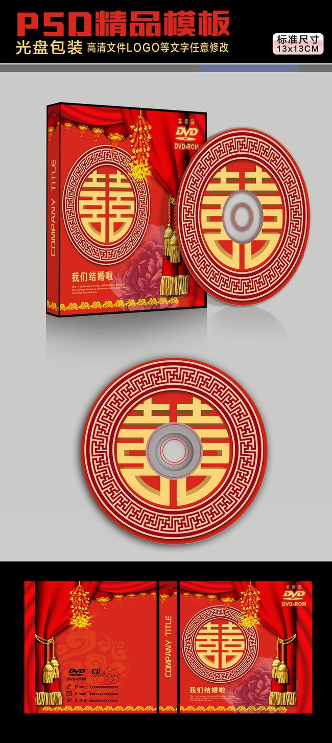 中式婚礼结婚录像光盘封面设计psd