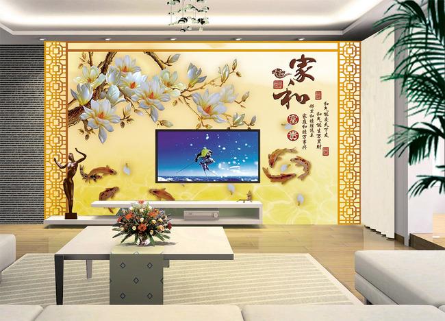 家和富贵玉兰花九鱼图中式电视背景墙图片