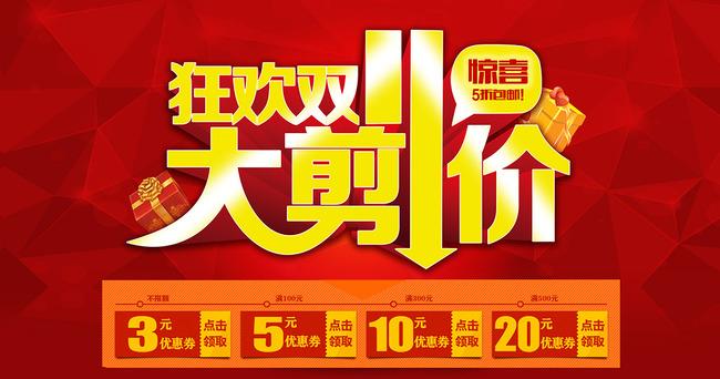 天猫淘宝双十一促销海报