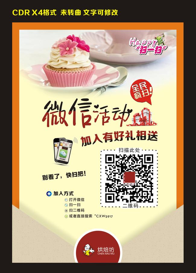 蛋糕店微信海报设计模板设计素材微店