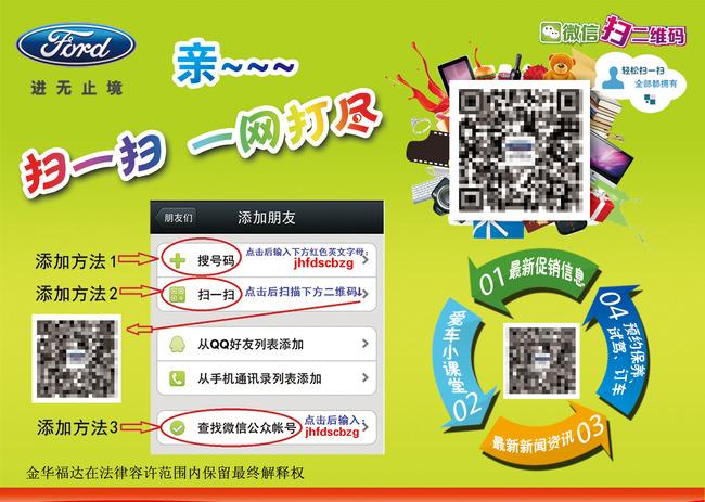 微信公众平台宣传海报psd素材模板下载(图片编号:)