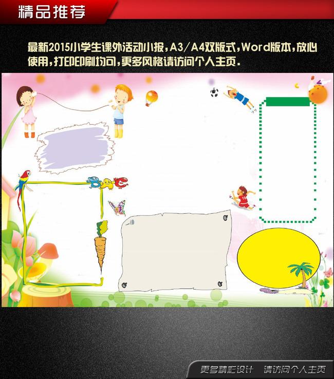 课外活动学习计划亲子自制小报模板