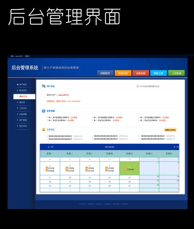 平面设计 网页设计模板 后台设计 > 项目后台管理系统界面效果图设计