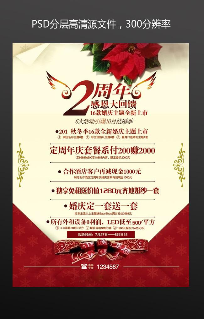 婚庆喜宴套餐宣传单模板下载(图片编号:13205230)___.