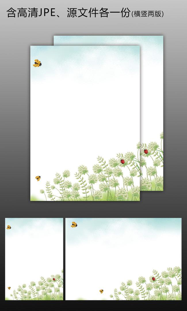清新手绘花卉信纸背景ppt背景