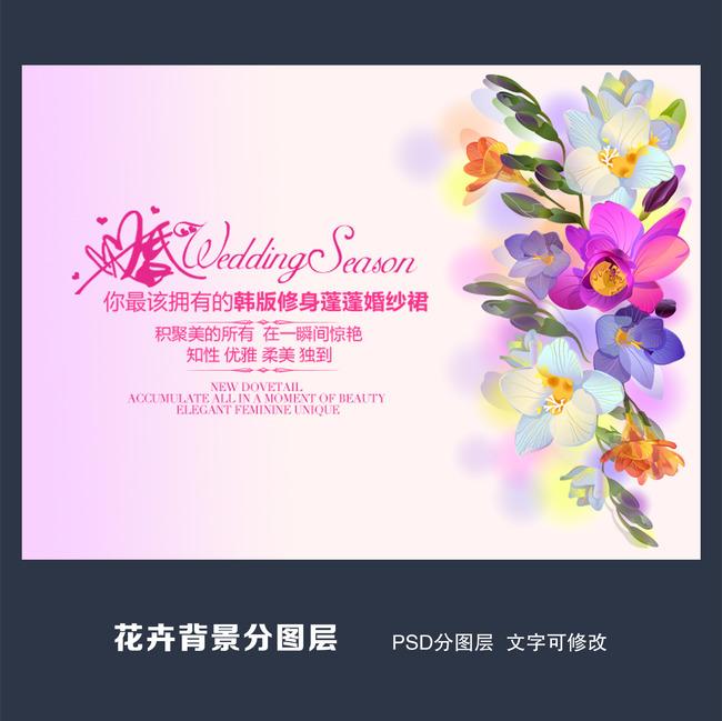 鲜花海报模板下载(图片编号:13205274)_图片素材_其他