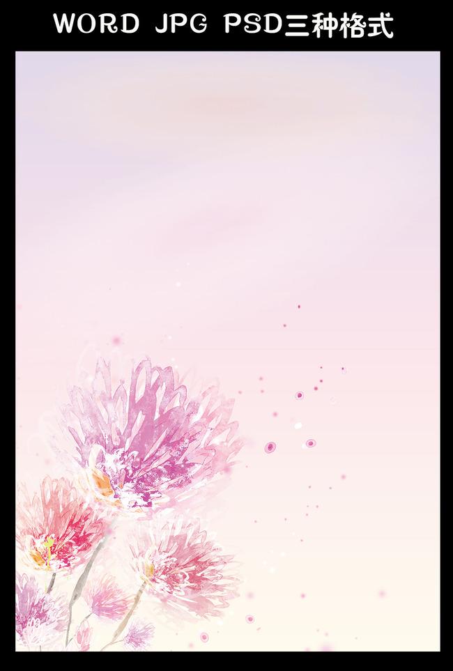 梦幻手绘水彩花卉信纸背景