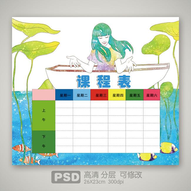 水粉小学生课程表