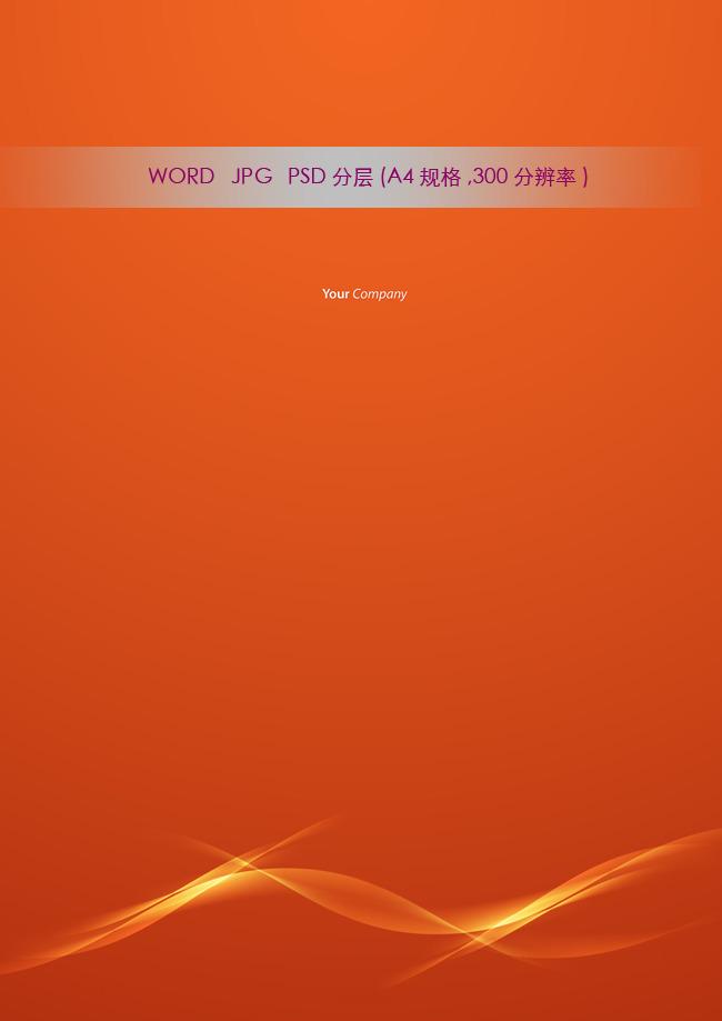 word信纸背景橙色商务背景图片