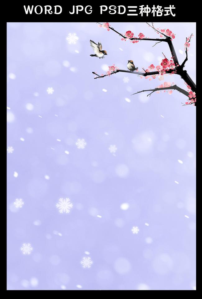信纸模板 信纸设计 信纸底纹 信纸素材 情侣信纸背景 爱情鸟 梅花 雪