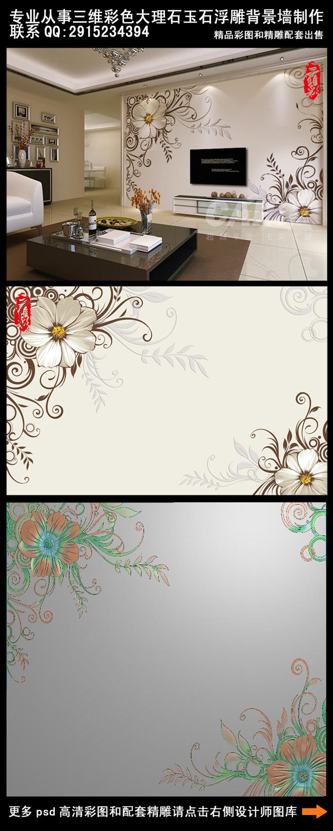 高清欧式简约花朵线条电视背景墙彩雕精雕图