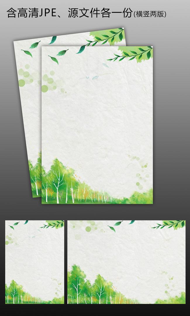 手绘森林树叶绿色卡通信纸图片