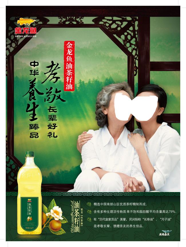 金龙鱼孝敬父母公益广告中式海报设计
