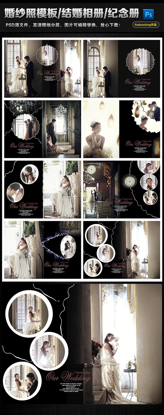 高档欧式婚纱照相册影楼画册结婚纪念册模板