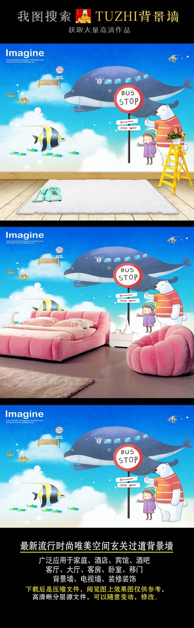 卡通海洋抽象创意风景画电视背景墙