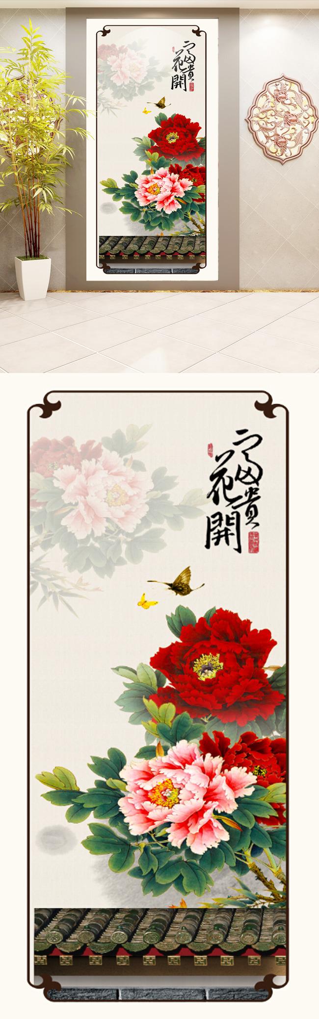 墙画 沙发背景墙 玄关背景墙 牡丹花 国色天香 中式 花开富贵 屋檐图片