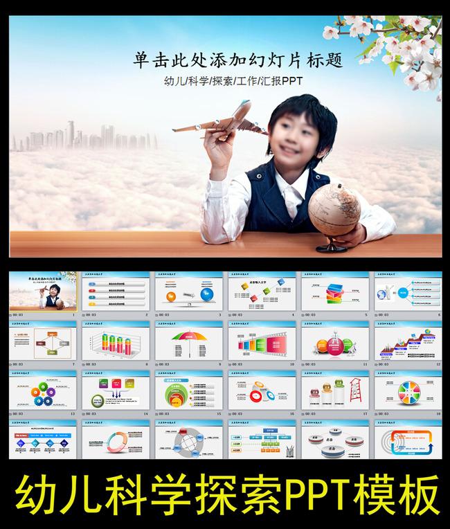 幼儿科学探索活动课件动态ppt模板