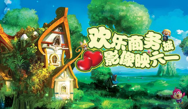 平面设计 节日设计 六一儿童节 > 六一儿童节电影院海报模板  下一张&