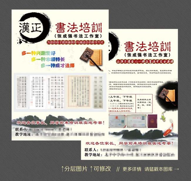 书法培训页模板下载图片编号:13210926
