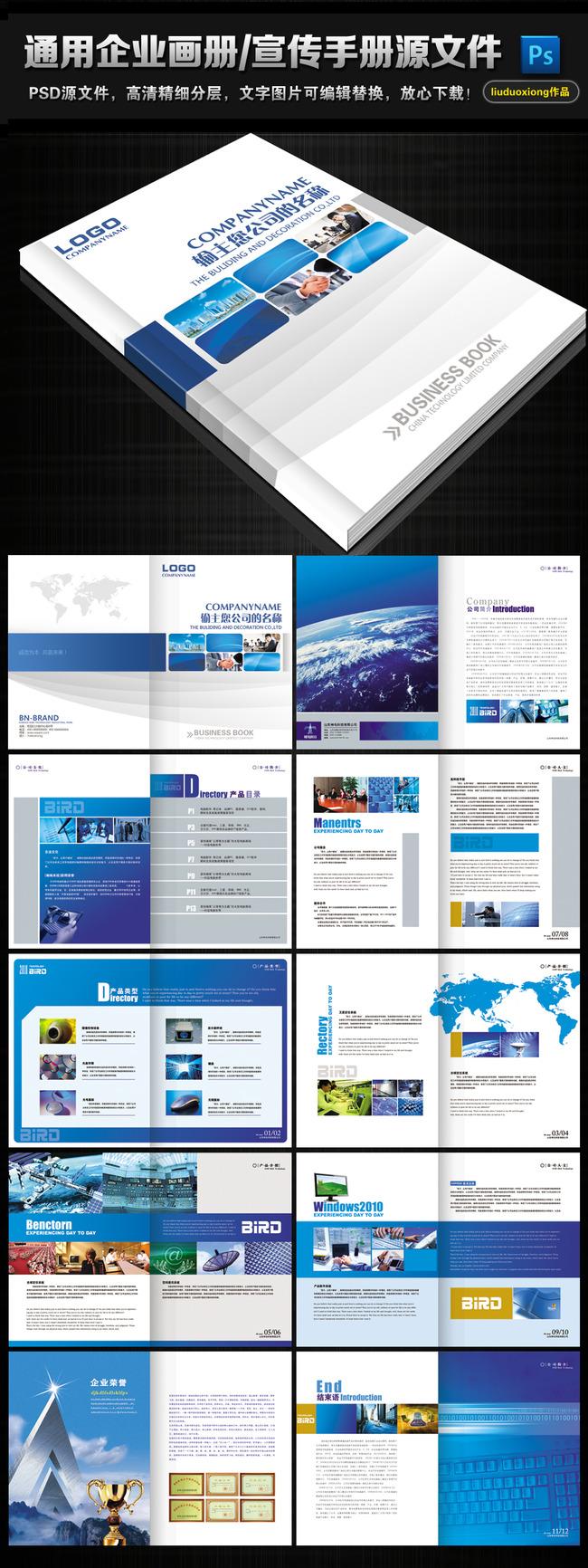 时尚蓝色创意公司文化企业画册产品宣传册模板下载图片