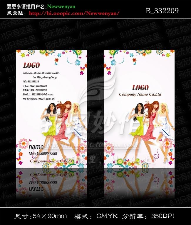 时装设计女装婚纱店名片模板下载(图片编号:13211651)