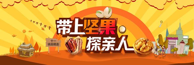 淘宝零食海报设计模板下载(图片编号:13211695)_食品