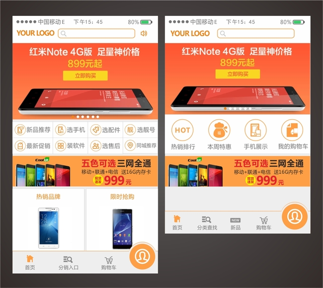 app商城界面手机软件模板手机