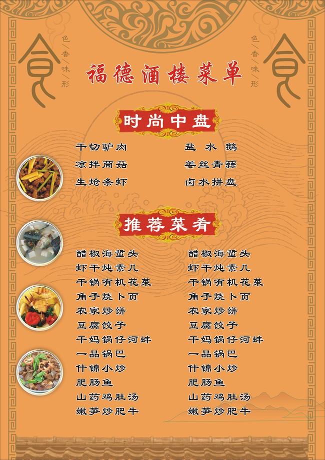 菜单素材模版模板下载 菜单素材模版图片下载 菜单素材模版
