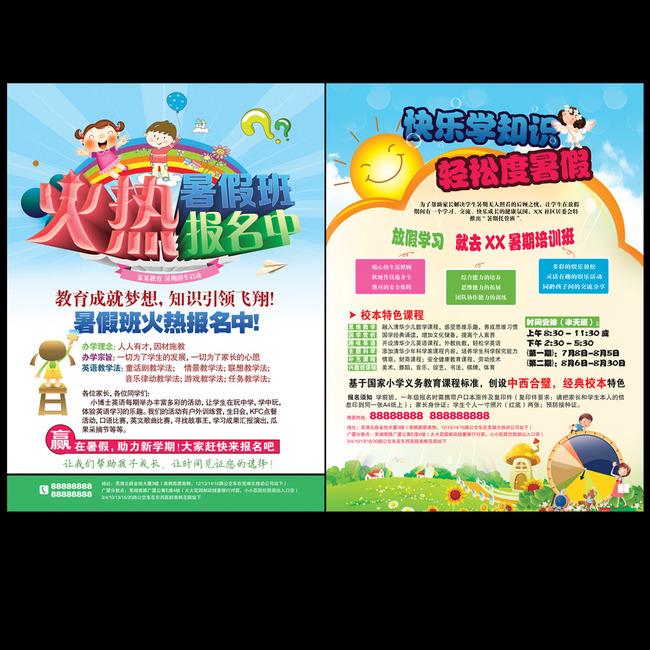 辅导班暑假招生宣传单设计模板下载(图片编号:)_招生